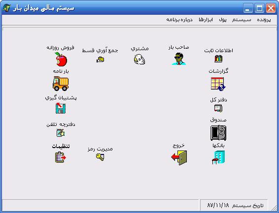 دانلود برنامه حسابداری فارسی